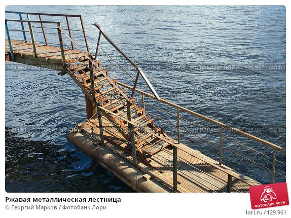 Купить «Ржавая металлическая лестница», фото № 129961, снято 14 апреля 2007 г. (c) Георгий Марков / Фотобанк Лори