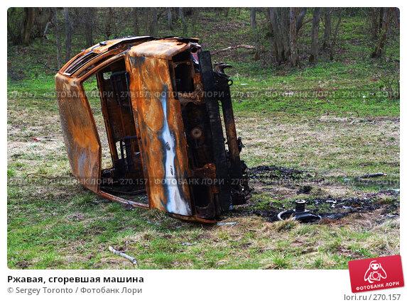 Ржавая, сгоревшая машина, фото № 270157, снято 26 апреля 2008 г. (c) Sergey Toronto / Фотобанк Лори