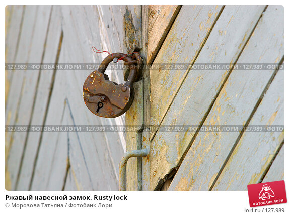 Купить «Ржавый навесной замок. Rusty lock», фото № 127989, снято 25 мая 2006 г. (c) Морозова Татьяна / Фотобанк Лори