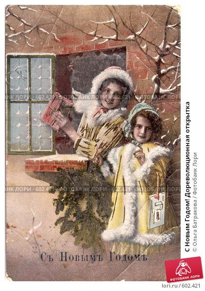 Купить «С Новым Годом! Дореволюционная открытка», фото № 602421, снято 11 марта 2018 г. (c) Ольга Батракова / Фотобанк Лори