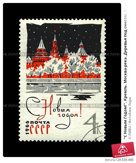 """Купить «""""С Новым Годом!"""". Кремль. Москва-река. Деревья под снегом. Почтовая марка СССР (выпущена в 1965 г.)», иллюстрация № 29539449 (c) FMRU / Фотобанк Лори"""