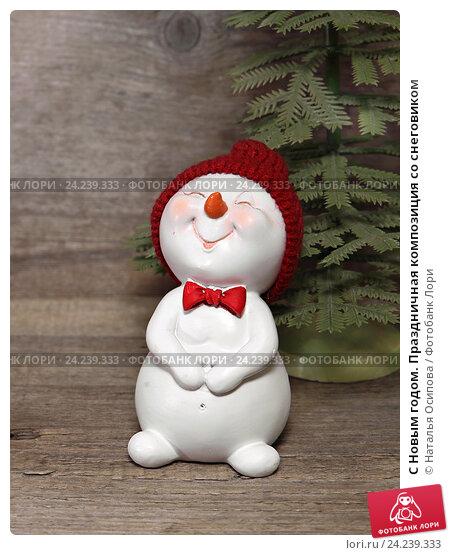 Купить «С Новым годом. Праздничная композиция со снеговиком», фото № 24239333, снято 8 ноября 2016 г. (c) Наталья Осипова / Фотобанк Лори