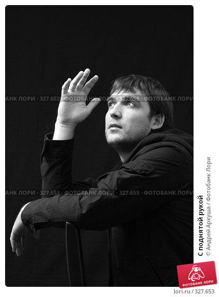 Купить «С поднятой рукой», фото № 327653, снято 19 марта 2008 г. (c) Андрей Аркуша / Фотобанк Лори