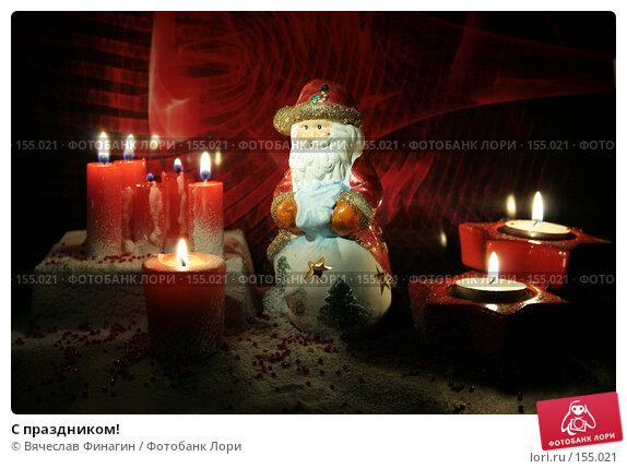 Купить «С праздником!», фото № 155021, снято 20 декабря 2007 г. (c) Вячеслав Финагин / Фотобанк Лори