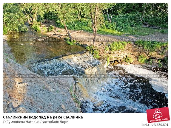 Купить «Саблинский водопад на реке Саблинка», эксклюзивное фото № 3630801, снято 28 июня 2012 г. (c) Румянцева Наталия / Фотобанк Лори