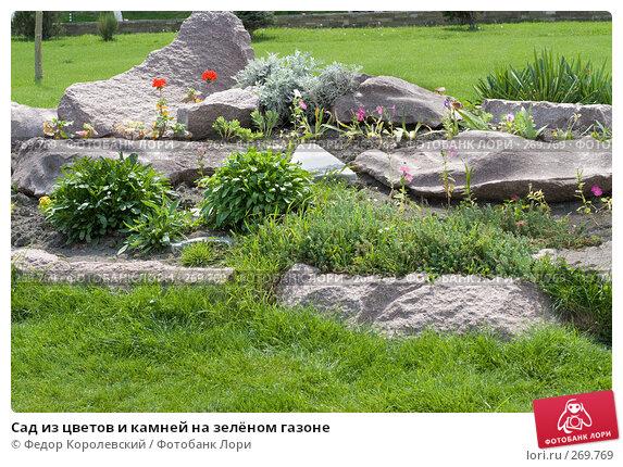 Сад из цветов и камней на зелёном газоне, фото № 269769, снято 1 мая 2008 г. (c) Федор Королевский / Фотобанк Лори