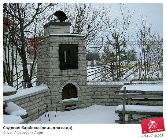 Садовая барбекю (печь для сада), фото № 10005, снято 18 февраля 2006 г. (c) Ivan / Фотобанк Лори