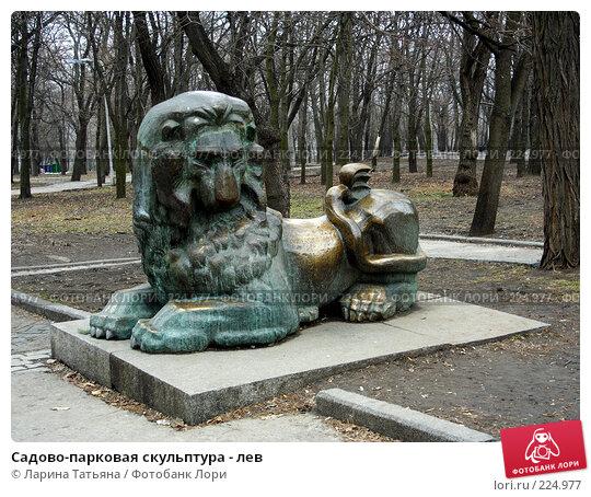 Купить «Садово-парковая скульптура - лев», фото № 224977, снято 9 марта 2008 г. (c) Ларина Татьяна / Фотобанк Лори