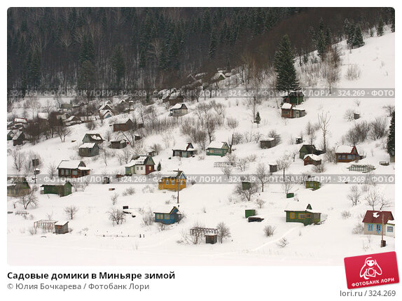 Садовые домики в Миньяре зимой, фото № 324269, снято 10 марта 2007 г. (c) Юлия Бочкарева / Фотобанк Лори