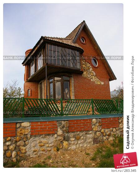 Садовый домик, фото № 283345, снято 9 мая 2008 г. (c) Окунев Александр Владимирович / Фотобанк Лори