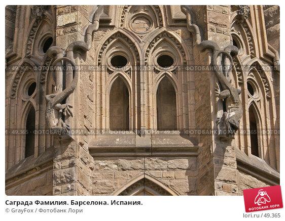 Купить «Саграда Фамилия. Барселона. Испания.», фото № 49365, снято 24 мая 2007 г. (c) GrayFox / Фотобанк Лори