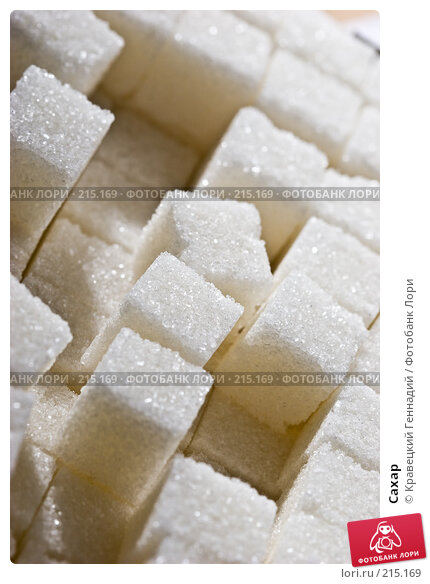 Купить «Сахар», фото № 215169, снято 27 августа 2005 г. (c) Кравецкий Геннадий / Фотобанк Лори