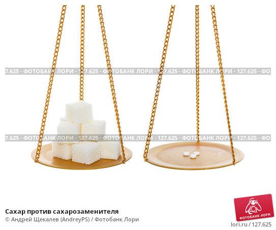 Купить «Сахар против сахарозаменителя», фото № 127625, снято 26 ноября 2007 г. (c) Андрей Щекалев (AndreyPS) / Фотобанк Лори