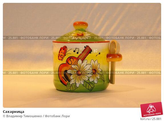 Купить «Сахарница», фото № 25881, снято 22 марта 2007 г. (c) Владимир Тимошенко / Фотобанк Лори