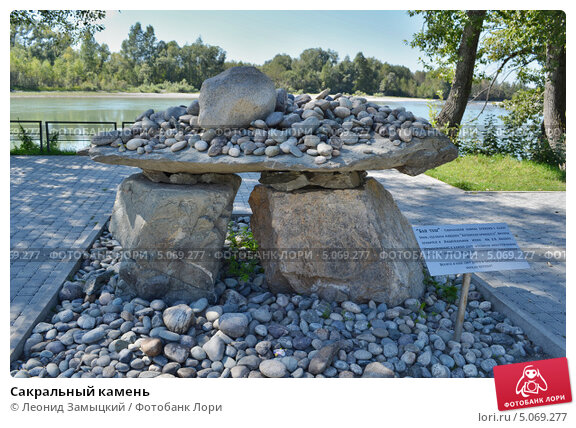 Купить «Сакральный камень», фото № 5069277, снято 4 сентября 2013 г. (c) Леонид Замыцкий / Фотобанк Лори