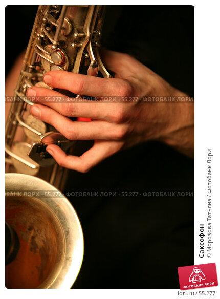 Саксофон, фото № 55277, снято 19 ноября 2006 г. (c) Морозова Татьяна / Фотобанк Лори