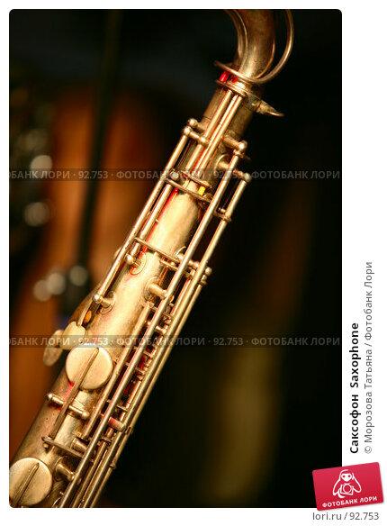 Саксофон  Saxophone, фото № 92753, снято 19 ноября 2006 г. (c) Морозова Татьяна / Фотобанк Лори