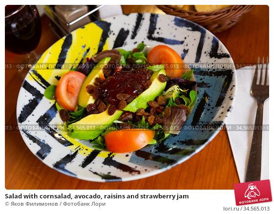 Salad with cornsalad, avocado, raisins and strawberry jam. Стоковое фото, фотограф Яков Филимонов / Фотобанк Лори