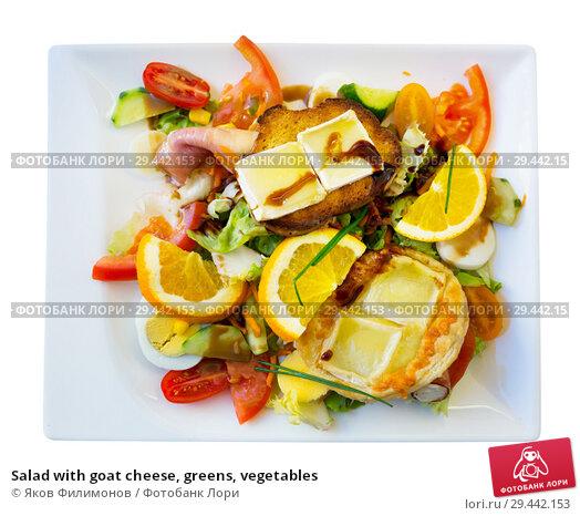 Купить «Salad with goat cheese, greens, vegetables», фото № 29442153, снято 6 октября 2018 г. (c) Яков Филимонов / Фотобанк Лори