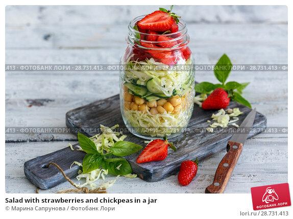 Купить «Salad with strawberries and chickpeas in a jar», фото № 28731413, снято 30 мая 2018 г. (c) Марина Сапрунова / Фотобанк Лори