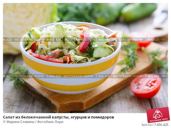 салат из помидоров и огурцов капусты