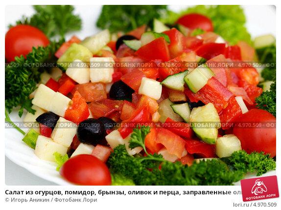 Салат с брынзой и оливками или черными маслинами