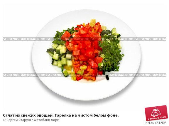 Салат из свежих овощей. Тарелка на чистом белом фоне., фото № 31905, снято 23 сентября 2006 г. (c) Сергей Старуш / Фотобанк Лори