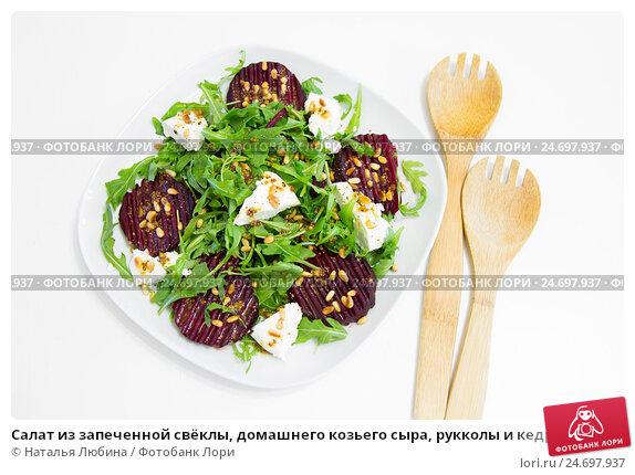 Салат свекла с брынзой и кедровыми орешками