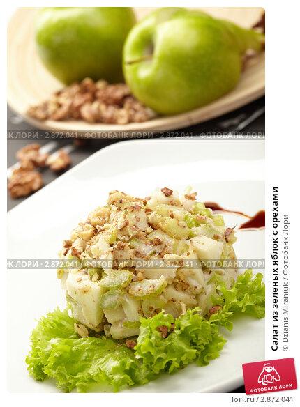 Купить «Салат из зеленых яблок с орехами», фото № 2872041, снято 10 февраля 2011 г. (c) Dzianis Miraniuk / Фотобанк Лори