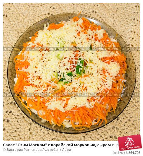 Салат огни москвы с фото