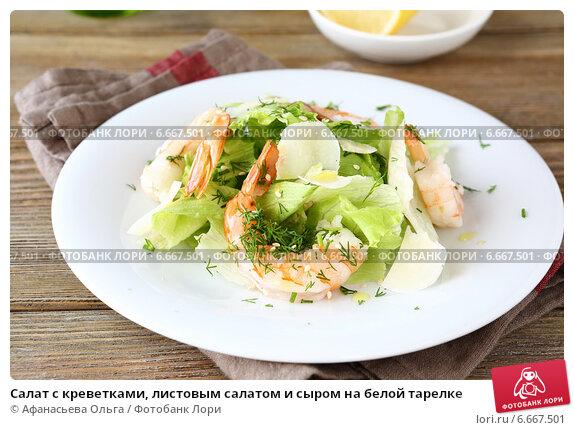 салат с креветками и сыром фото