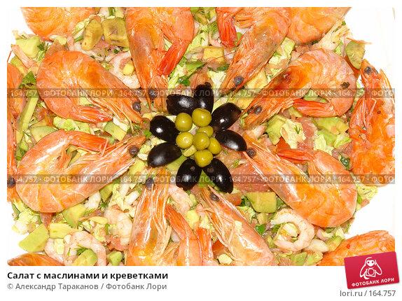 Купить «Салат с маслинами и креветками», эксклюзивное фото № 164757, снято 31 декабря 2007 г. (c) Александр Тараканов / Фотобанк Лори