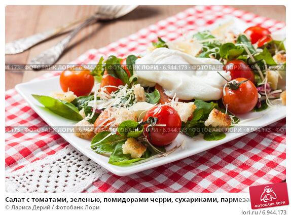Салат с томатами, зеленью, помидорами черри, сухариками, пармезаном и яйцом пашот, фото № 6944173, снято 27 января 2015 г. (c) Лариса Дерий / Фотобанк Лори