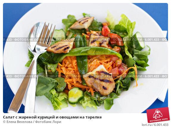Салат с жареной курицей и овощами