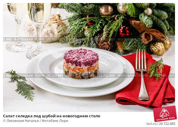 Купить «Салат селедка под шубой на новогоднем столе», фото № 29722885, снято 29 декабря 2018 г. (c) Лисовская Наталья / Фотобанк Лори