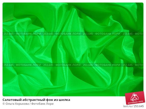 Салатовый абстрактный фон из шелка, фото № 253645, снято 12 апреля 2008 г. (c) Ольга Хорькова / Фотобанк Лори