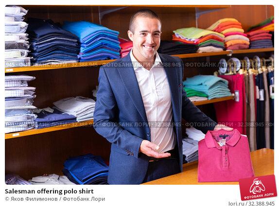 Купить «Salesman offering polo shirt», фото № 32388945, снято 6 июля 2020 г. (c) Яков Филимонов / Фотобанк Лори