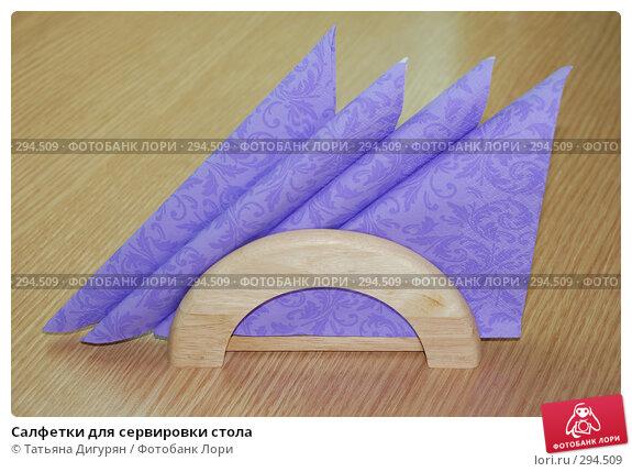 Салфетки для сервировки стола, фото № 294509, снято 22 мая 2008 г. (c) Татьяна Дигурян / Фотобанк Лори