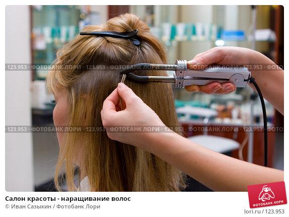 Купить «Салон красоты - наращивание волос», фото № 123953, снято 13 января 2006 г. (c) Иван Сазыкин / Фотобанк Лори