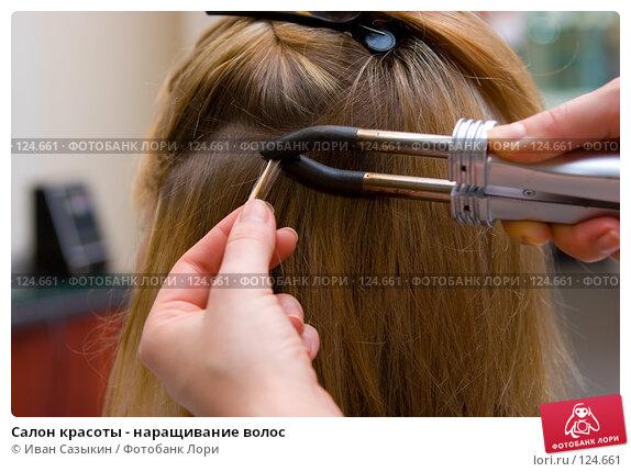 Купить «Салон красоты - наращивание волос», фото № 124661, снято 13 января 2006 г. (c) Иван Сазыкин / Фотобанк Лори