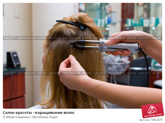 Салон красоты - наращивание волос, фото № 145577, снято 13 января 2006 г. (c) Иван Сазыкин / Фотобанк Лори
