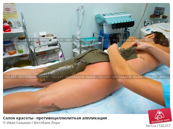 Салон красоты - противоцеллюлитная аппликация, фото № 122217, снято 28 июля 2007 г. (c) Иван Сазыкин / Фотобанк Лори