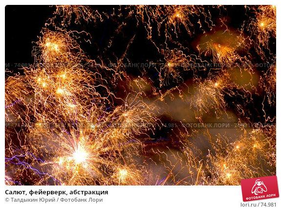Купить «Салют, фейерверк, абстракция», фото № 74981, снято 19 апреля 2018 г. (c) Талдыкин Юрий / Фотобанк Лори