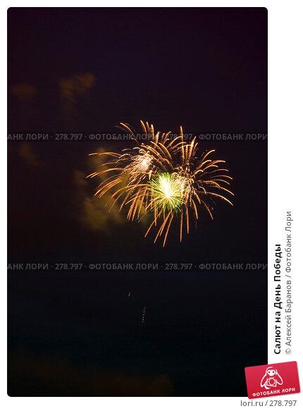 Салют на День Победы, фото № 278797, снято 9 мая 2008 г. (c) Алексей Баранов / Фотобанк Лори