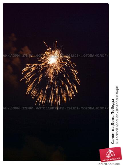 Салют на День Победы, фото № 278801, снято 9 мая 2008 г. (c) Алексей Баранов / Фотобанк Лори