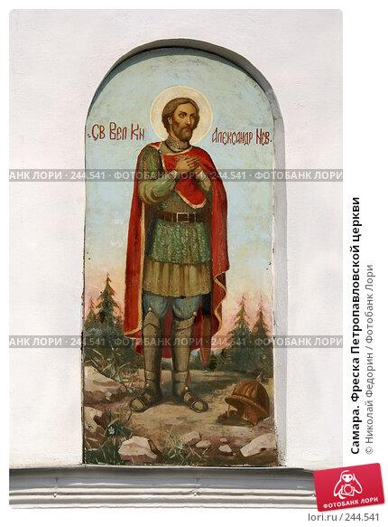 Самара. Фреска Петропавловской церкви, фото № 244541, снято 6 апреля 2008 г. (c) Николай Федорин / Фотобанк Лори
