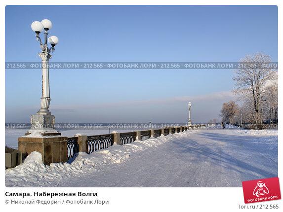 Купить «Самара. Набережная Волги», фото № 212565, снято 10 января 2008 г. (c) Николай Федорин / Фотобанк Лори