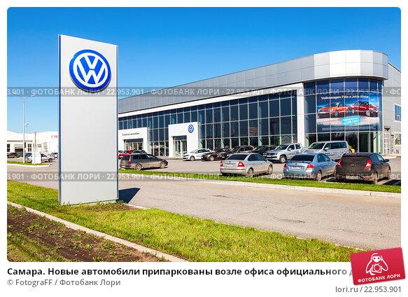 Купить «Самара. Новые автомобили припаркованы возле офиса официального дилера концерна Volkswagen», фото № 22953901, снято 14 мая 2016 г. (c) FotograFF / Фотобанк Лори