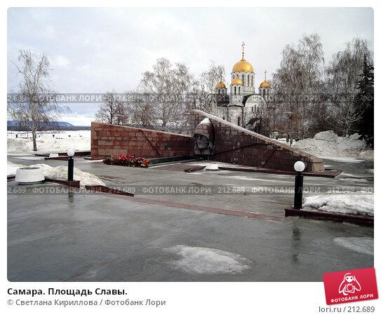 Самара. Площадь Славы., фото № 212689, снято 24 февраля 2008 г. (c) Светлана Кириллова / Фотобанк Лори