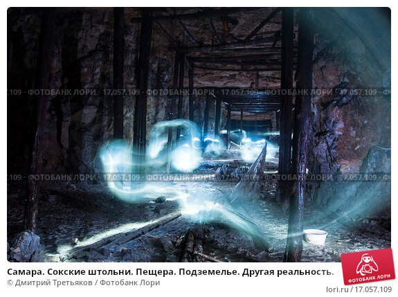 Купить «Самара. Сокские штольни. Пещера. Подземелье. Другая реальность.», фото № 17057109, снято 4 июня 2020 г. (c) Дмитрий Третьяков / Фотобанк Лори